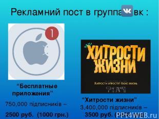 """Рекламний пост в группах вк : """"Бесплатные приложения"""" 750,000 підписників – 2500"""