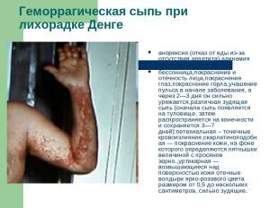 Геморрагическая сыпь при лихорадке Денге анорексия (отказ от еды из-за отсутстви