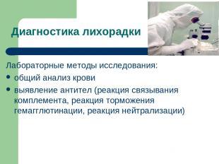 Диагностика лихорадки Лабораторные методы исследования: общий анализ крови выявл