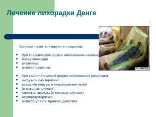 Лечение лихорадки Денге Больных госпитализируют в стационар. При классической фо
