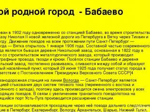 Мой родной город - Бабаево Основан в1902годуодновременно со станциейБабаево,