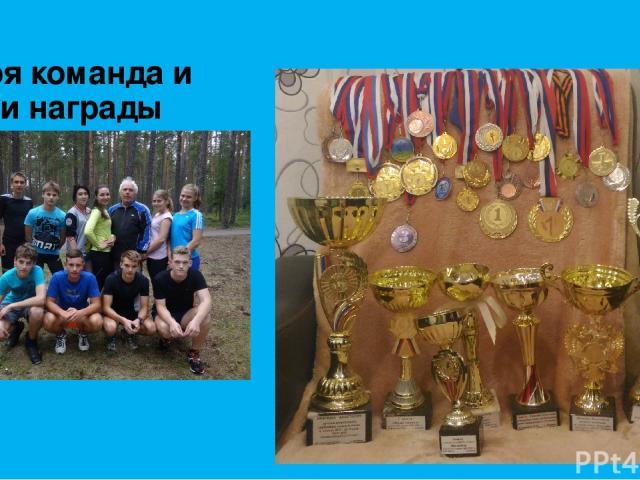 Моя команда и мои награды