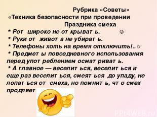 Рубрика «Советы» «Техника безопасности при проведении Праздника смеха * Рот широ