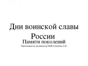 Дни воинской славы России Памяти поколений Преподаватель организатор ОБЖ Семенов