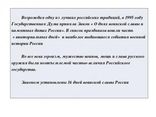 Возрождаяодну из лучших российских традиций, в 1995 году Государственная Дума пр
