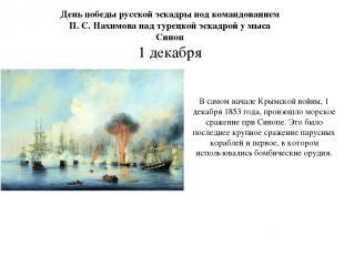 День победы русской эскадры под командованием П. С. Нахимова над турецкой эскадр
