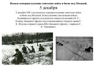 5 декабря 1941 года началось контрнаступление советских войск в битве под Москво