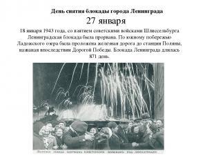 18 января 1943 года, со взятием советскими войсками Шлиссельбурга Ленинградская