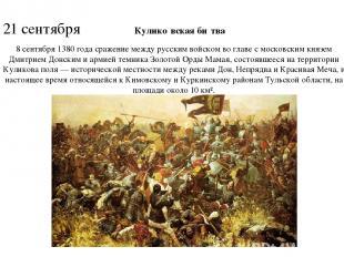 21 сентября Кулико вская би тва 8 сентября 1380 года cражение между русским войс