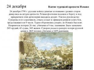 24 декабря 1790 г. русские войска девятью колоннами с разных сторон двинулись на