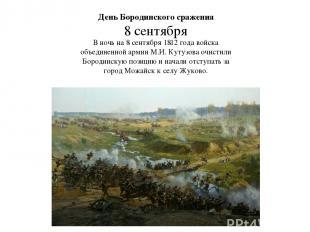 День Бородинского сражения 8 сентября В ночь на 8 сентября 1812 года войска объе