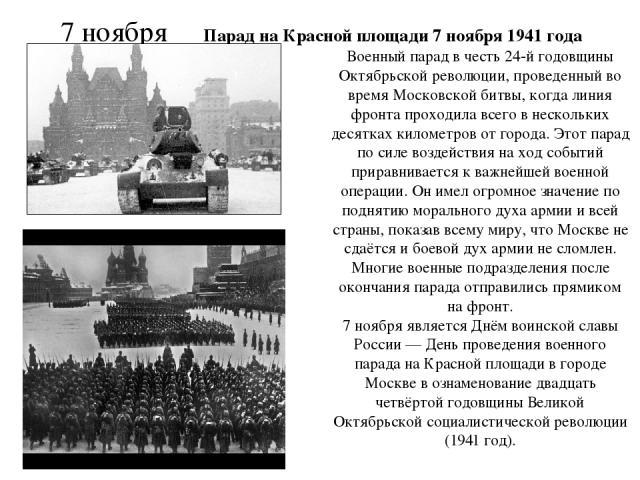 7 ноября Парад на Красной площади 7 ноября 1941 года Военный парад в честь 24-й годовщины Октябрьской революции, проведенный во время Московской битвы, когда линия фронта проходила всего в нескольких десятках километров от города. Этот парад по силе…