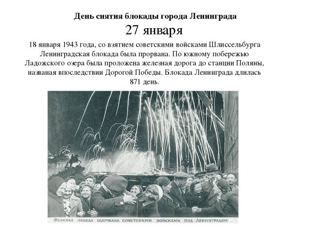 18 января 1943 года, со взятием советскими войсками Шлиссельбурга Ленинградская блокада была прорвана. По южному побережью Ладожского озера была проложена железная дорога до станции Поляны, названая впоследствии Дорогой Победы. Блокада Ленинграда дл…