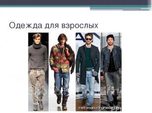 Одежда для взрослых
