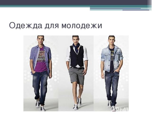 Одежда для молодежи
