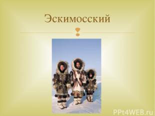 Эскимосский