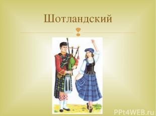 Шотландский