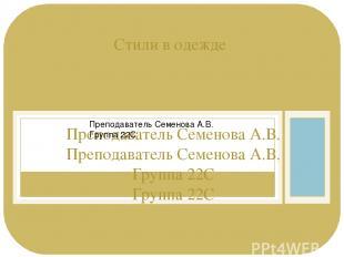 Преподаватель Семенова А.В. Преподаватель Семенова А.В. Группа 22С Группа 22С Ст