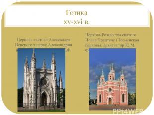 Готика xv-xvi в. Церковь святого Александра Невского в парке Александрия в Петер