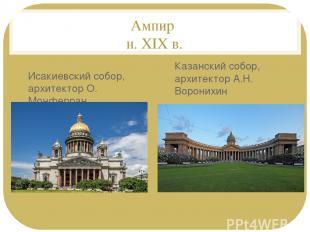 Ампир н. XIX в. Исакиевский собор, архитектор О. Монферран Казанский собор, архи