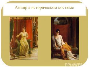 Ампир в историческом костюме