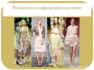 Романтизм в современном костюме