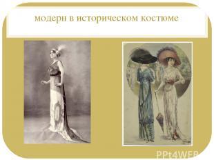 модерн в историческом костюме