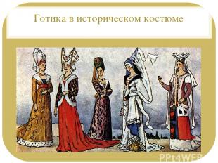 Готика в историческом костюме