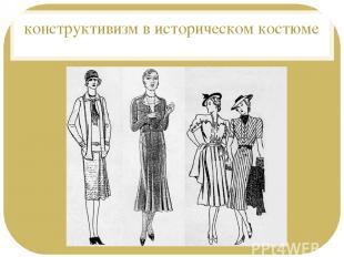 конструктивизм в историческом костюме