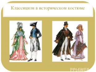 Классицизм в историческом костюме
