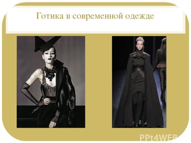 Готика в современной одежде