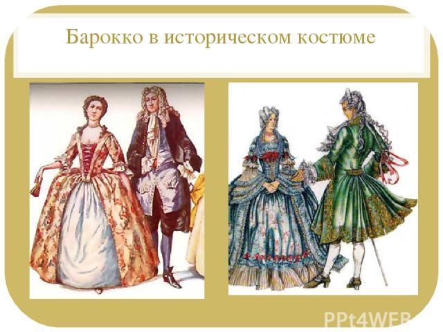 Барокко в историческом костюме