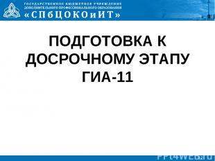 * ПОДГОТОВКА К ДОСРОЧНОМУ ЭТАПУ ГИА-11