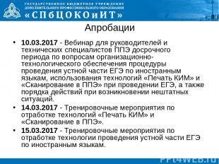 Апробации 10.03.2017- Вебинардля руководителей и технических специалистов ППЭ