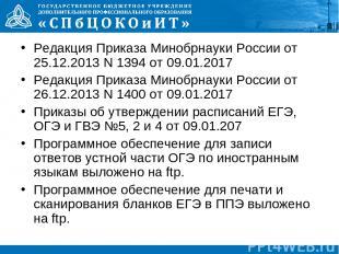 Редакция Приказа Минобрнауки России от 25.12.2013 N 1394 от 09.01.2017 Редакция
