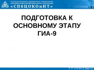 * ПОДГОТОВКА К ОСНОВНОМУ ЭТАПУ ГИА-9
