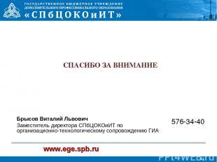 * Брысов Виталий Львович Заместитель директора СПбЦОКОиИТ по организационно-техн