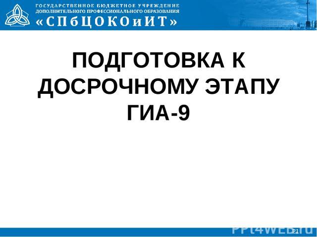 * ПОДГОТОВКА К ДОСРОЧНОМУ ЭТАПУ ГИА-9
