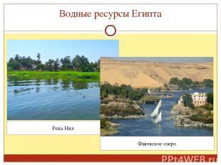 Водные ресурсы Египта Река Нил Фаюмское озеро