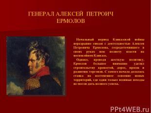 Начальный период Кавказской войны неразрывно связан с деятельностью Алексея Петр