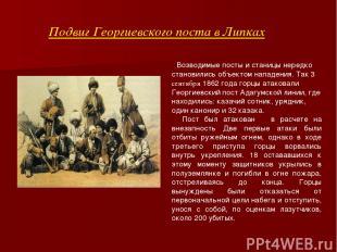 Подвиг Георгиевского поста в Липках Возводимые посты и станицы нередко становили
