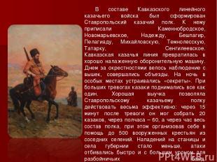 В составе Кавказского линейного казачьего войска был сформирован Ставропольский