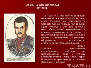 В 1833г. XIX века жители села были переведены в казачье сословие, село стало ста