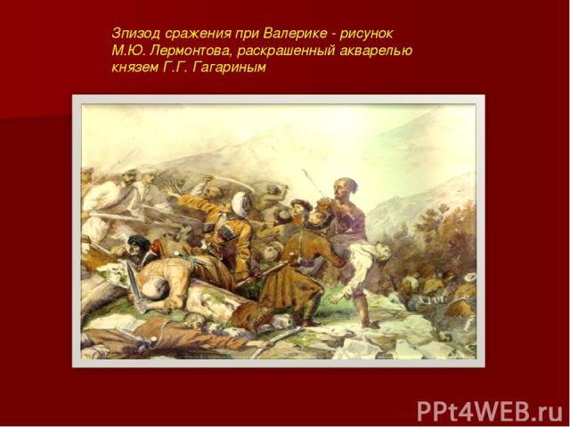 Зпизод сражения при Валерике - рисунок М.Ю. Лермонтова, раскрашенный акварелью князем Г.Г. Гагариным