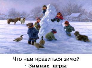 Что нам нравиться зимой Зимние игры