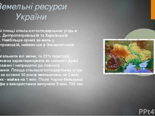 Земельні ресурси України Найбільші площі сільсь когосподарських угідь в Одеській