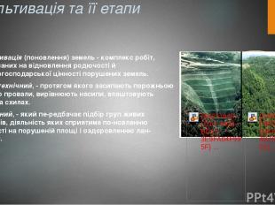 Рекультивація та її етапи Рекультивація (поновлення) земель - комплекс робіт, сп