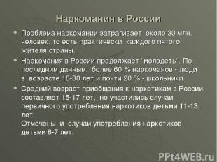 Наркомания в России Проблема наркомании затрагивает около 30 млн. человек, то е