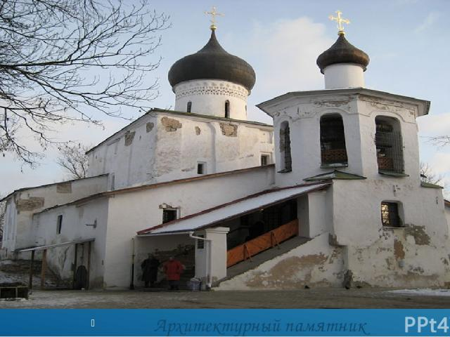 Архитектурный памятник Москвы