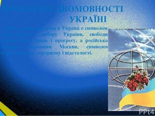 ПРОБЛЕМА ДВОМОВНОСТІ В УКРАЇНІ Нині українська мова в Україні є символом Європей